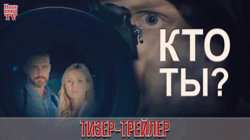 Кто ты (2018) / ТИЗЕР-ТРЕЙЛЕР / Анонс 1,2,3,4,5,6,7,8,9,10,11,12,13,14,15,16 серии