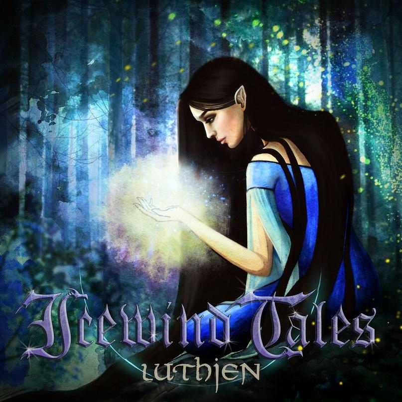 Новый сингл ICEWIND TALES - Luthien