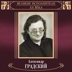 Александр Градский альбом Великие исполнители России. Александр Градский