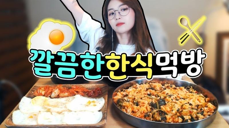 열무비빔밥과 된장찌개, 반숙달걀후라이 한식먹방❤ 슈기♬ Shugi Mukbang