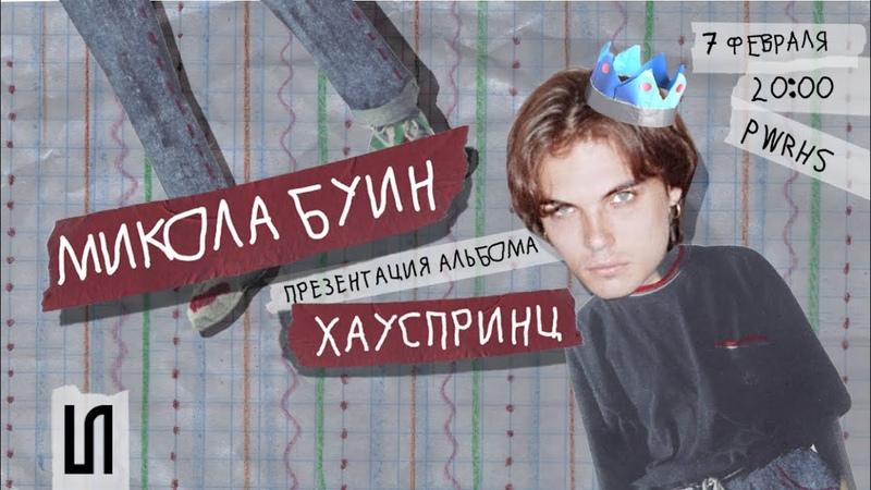 Микола Буин - Приглашение на концерт.Power House.7 февраля