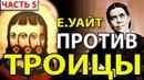Елена Уайт против Троицы (тема 5) - Голос Неба
