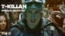 T-killah - Лютые Морозы премьера клипа, 2019
