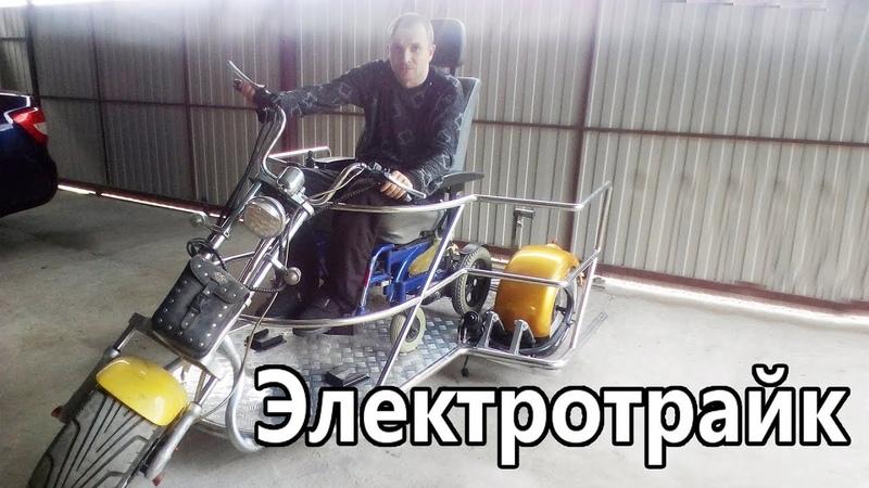 Электротрайк своими руками. Для инвалидов колясочников. колясочников инвалидов электротрайк