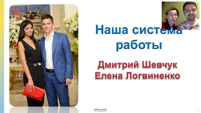 АЗБУКА УСПЕХА самых молодых бриллиантовых директоров в МИРЕ ОРИФЛЕЙМ