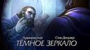 Аудиорассказ Warcraft Тёмное зеркало 1 из 1