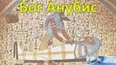 Бог Анубис. Сефиротическая традиция. Ассоциация Эмбер