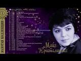 Майя Кристалинская - Золотая коллекция