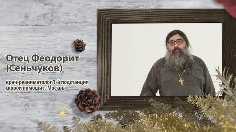 С Новым годом — отец Феодорит (Сеньчуков)