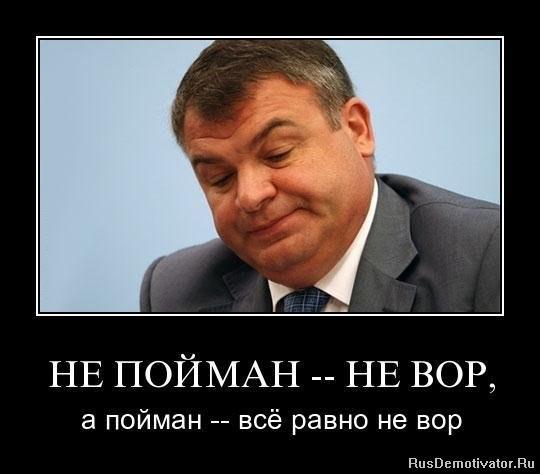 """""""Казалось бы, при чем здесь Сердюков?""""))"""