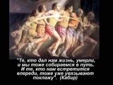 !!! Тайна смерти (отрывок) Лучшие Афоризмы и Цитаты!!!!