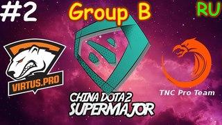 Virtus Pro vs TNC | Game 2 | BO3 | China Dota2 SuperMajor | RU | Group B