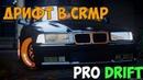 CRMP Drift Movie   Pro DRIFT 6.1 (2)