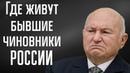 Запасной аэродром : где живут бывшие чиновники России?