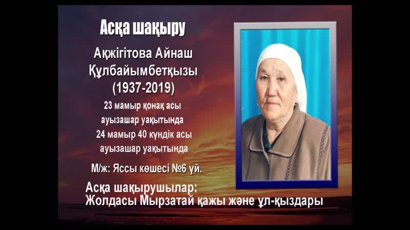 Түркістан_асқа шақыру АқжігітоваАйнашҚұлбайымбетқызы