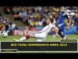 Все голы чемпионата мира 2014
