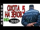По следу зеков 5 2018 Боевик