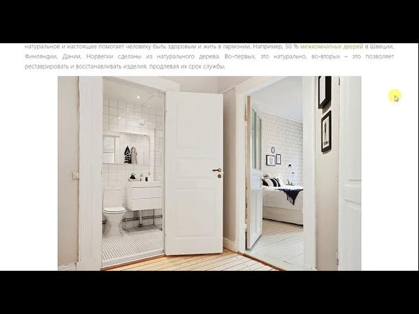 Межкомнатные двери для интерьера в скандинавском стиле