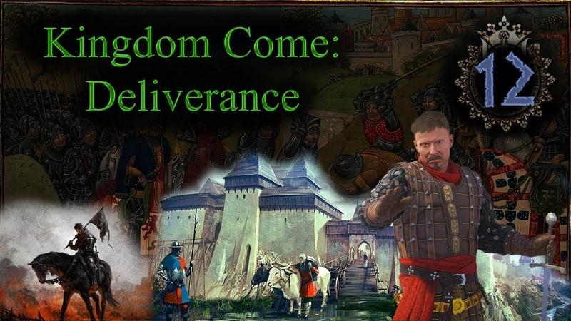 Охота на фальшивомонетчиков [Kingdom Come: Deliverance 12]