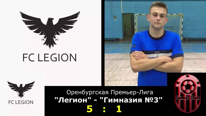 1 тур Легион Гимназия №3 5 1