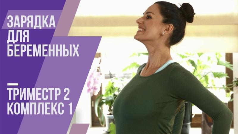 Зарядка для беременных Второй триместр Комплекс №1