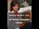 Дмитрий Маликов - Лети (Dj Anton Glazkov remix) prod. Alex Atmospheric