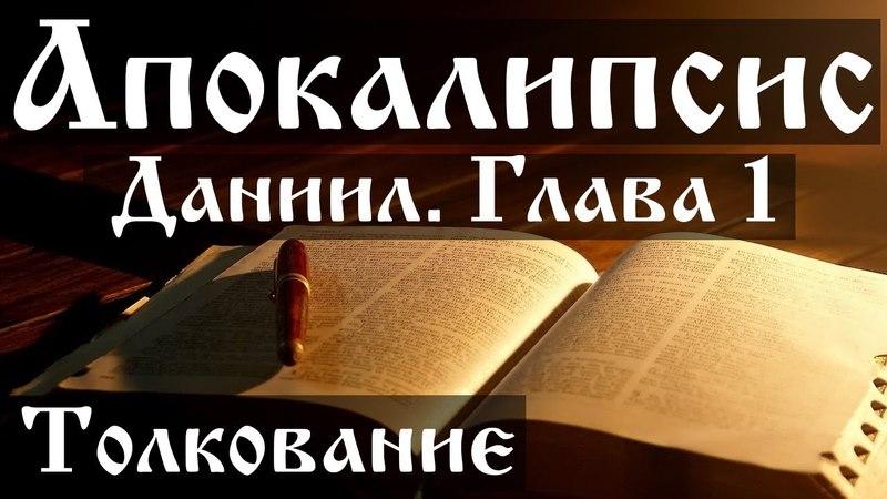 Апокалипсис. Занятие 2. Книга пророка Даниила. Глава 1. Толкoвание.