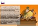 Устав ВС РФ Чечня пирамида Маслоу и Калифорния