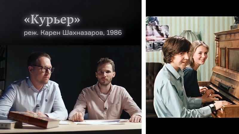 Кинотеатр Arzamas Курьер 2 сезон 4 серия