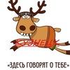 Подслушано Новокузнецк(Кузнецкий район)