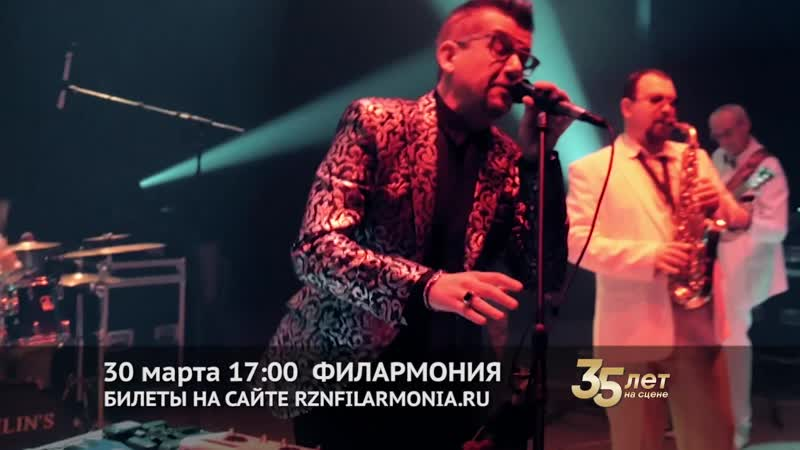 Юбилейный концерт группы Feelin's 30 марта