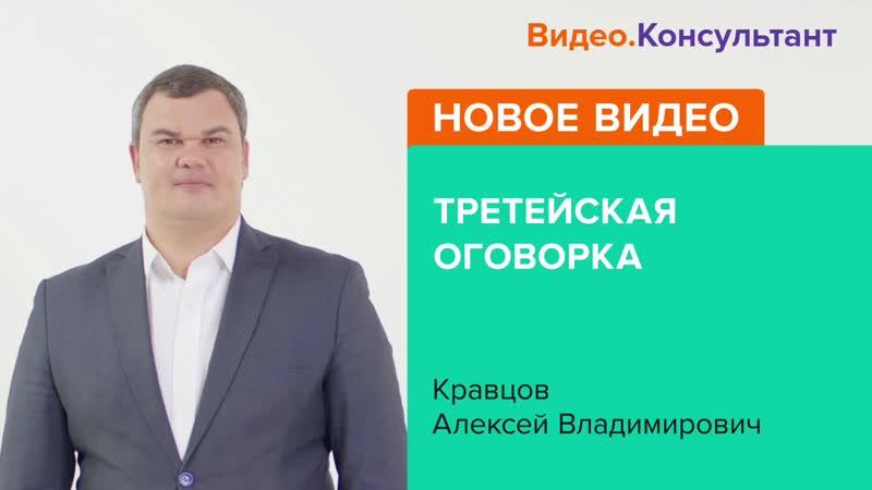 Третейская оговорка, Алексей Кравцов