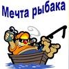 "Магазин ""Мечта рыбака"" г. Камышин"