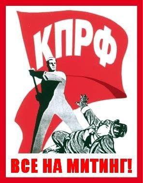 Всероссийская акция протеста против тупиковой социально-экономической политики Правительства РФ