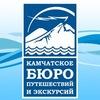 Камчатское Бюро Путешествий и Экскурсий