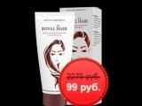 Royal Hair - эффективное средство для роста волос!