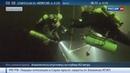 Новости на Россия 24 • Белое море. Аквалангисты опустились на глубину 102 метра
