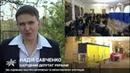 Савченко: Вибори – свято демократії, який повинне стати буденністю в Україні. НАШ 21.04.19