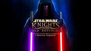 Star Wars: Knights of the Old Republic    Татуин [5]