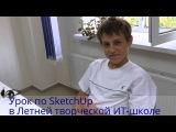 Урок SketchUp в Летней творческой ИТ-школе Level Up