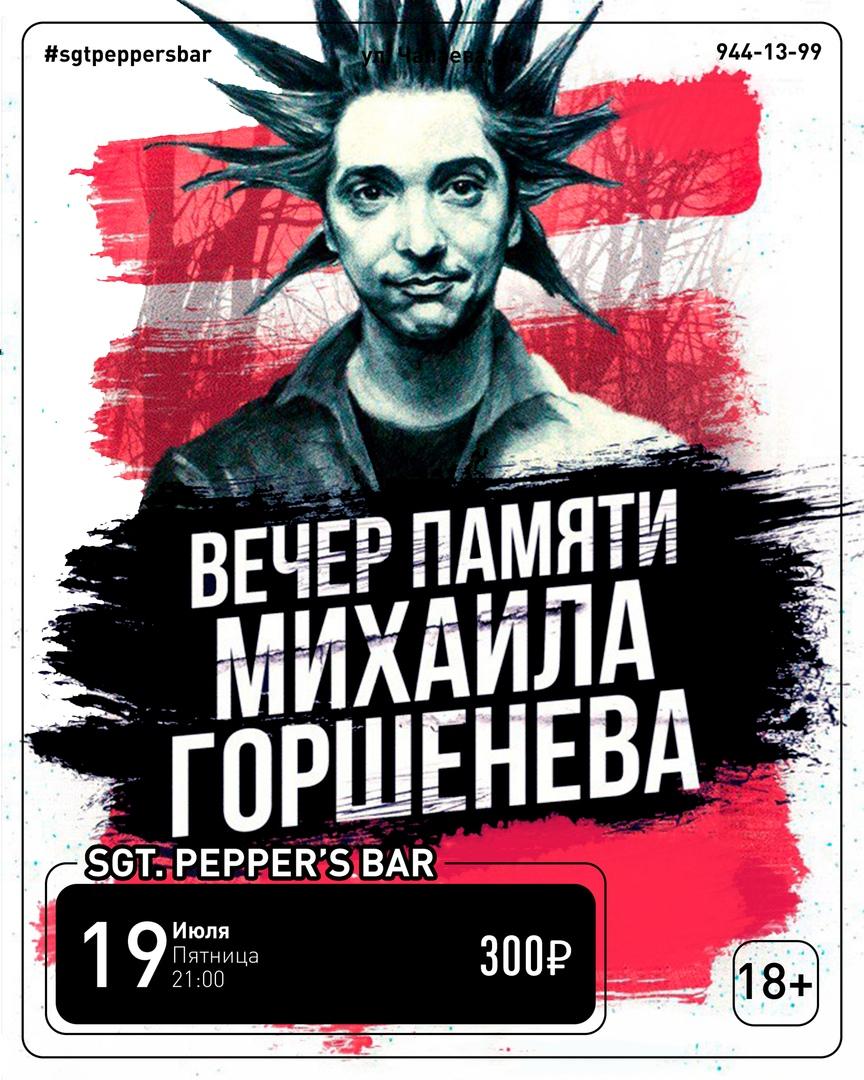 Афиша Краснодар Вечер Памяти Михаила Горшенева Pepper's / 19.07