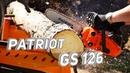 Бензиновая цепная пила GS 126