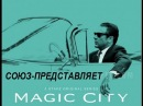 Конференция 15.09.2014 MAGIC CITY - ВОЛШЕБНЫЙ ГОРОД