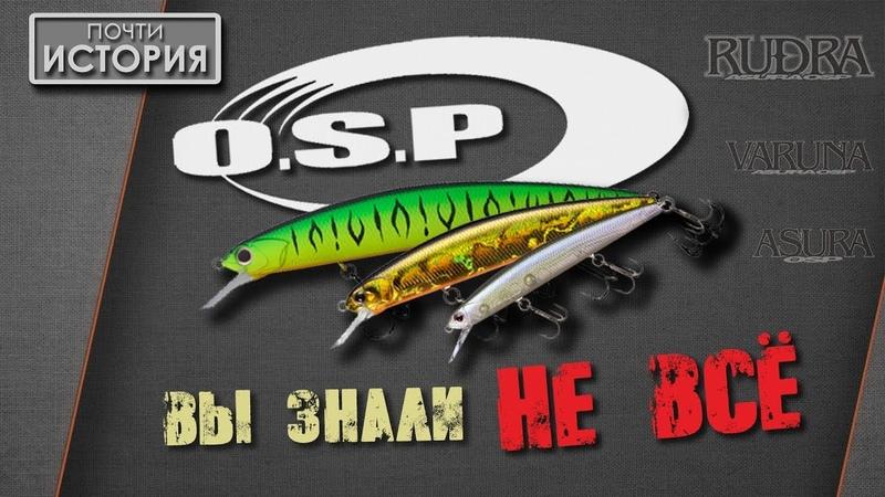 Osprey Spiritual Performer (O.S.P, Inc.) – приманки, которые вне моды и времени! (Toshinari Namiki)