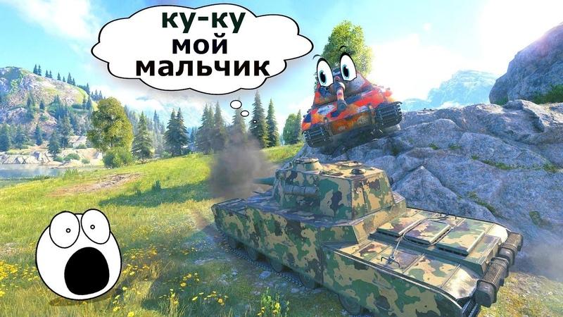 World of Tanks Приколы и НАИКРУТЕЙШИЕ моменты из Мира Танков 151