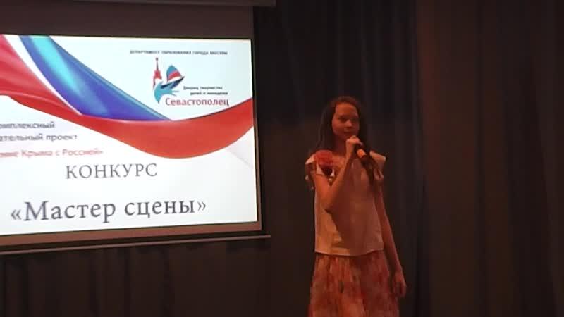 Доминика Красильникова 9.02.19 Севастополец