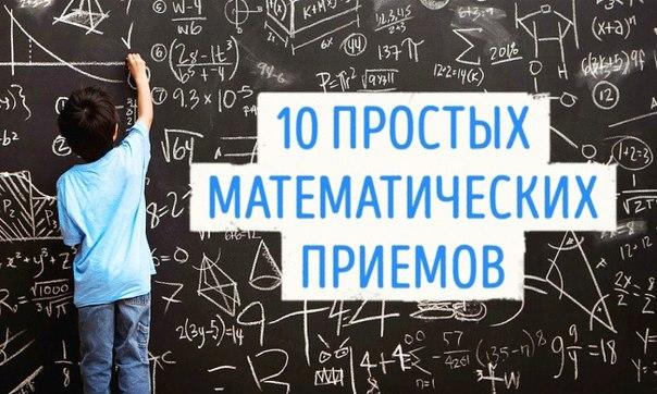 10 простых математических приемов: ↪ Пригодится всем, жаль я раньше не знал!