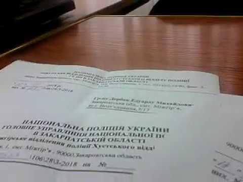 Міжгірська поліція 24.09.2018р.ч.2.Жаба в.і.