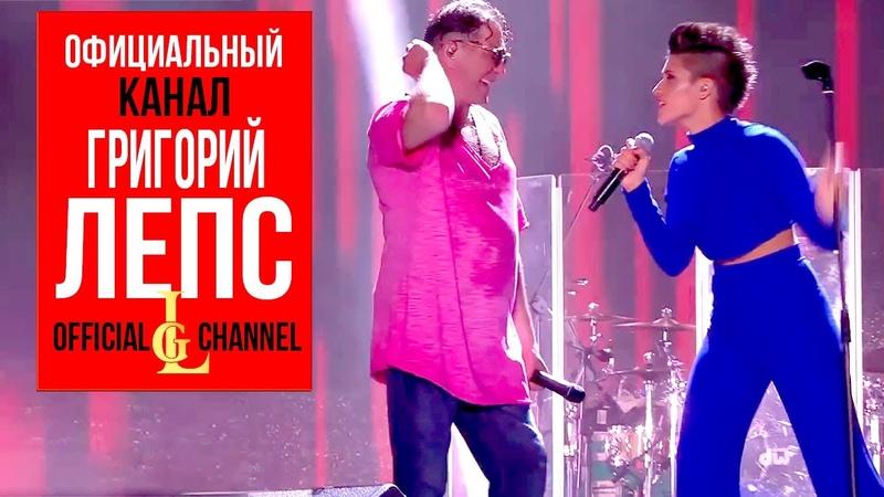 Григорий Лепс и Ромади - Уходи по-английски (Full HD, Live 2017)