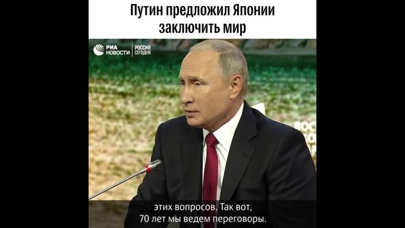 Путин предложил заключить мирный договор с Японией